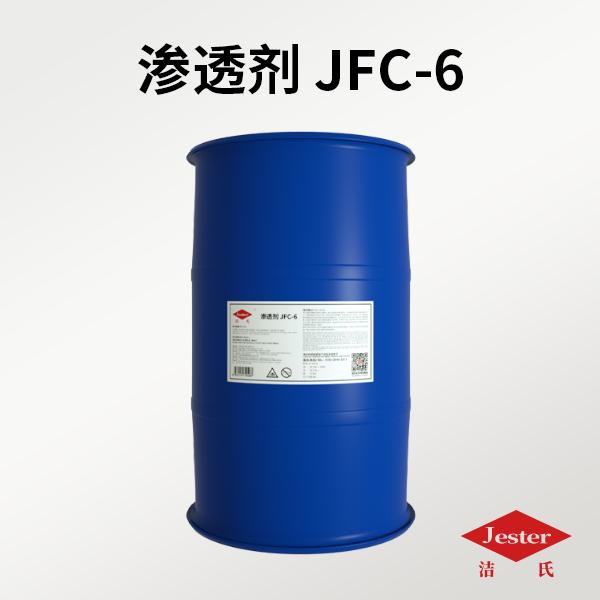 你知道渗透剂JFC的正确用法吗?